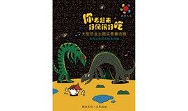宫西达也绘本&久石让音乐创作《你看起来好像很好吃》杭州站