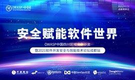 OWASP中国四川区域安全沙龙