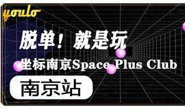 【5.22周六丨南京】包场超火酒吧Space Plus Club,邀你一起蹦最燥最野的迪,开启狂欢脱单五月!