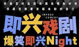 爆笑即兴Night-即兴戏剧(成人场16岁+)