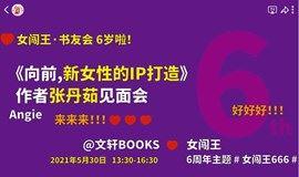 女闯王6周年庆丨《向前:新女性IP打造》作者张丹茹见面签售会
