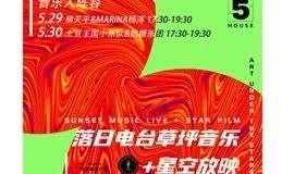 5月29/30日开票!星空下艺术季落日电台草坪音乐+星空放映