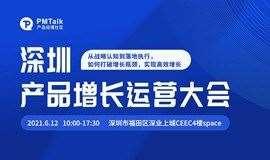 深圳产品增长运营大会