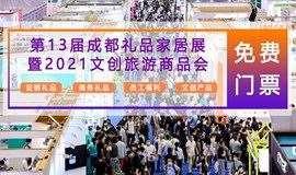 第13届成都礼品家居展暨文创旅游商品展,免费领票参观!