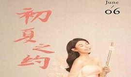 初夏之歌-黄祯长笛室内乐音乐会