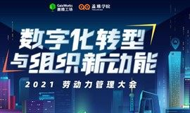 深圳-6月24日-数字化转型与组织新动能-HR研究网鼎力协助-WZL