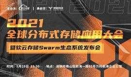 2021全球分布式存储应用大会暨软云存储Swarm生态系统发布会