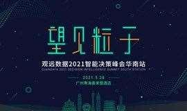 望见粒子-观远数据2021智能决策峰会华南站  EN