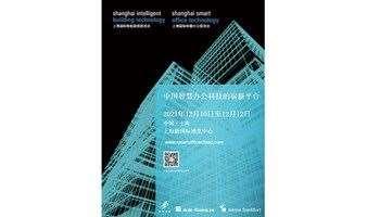 SSOT 2021 上海国际智慧办公展览会