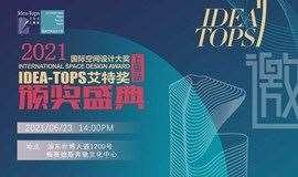 2021第十一届艾特奖上海赛区颁奖盛典
