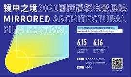 """2021年首届""""镜中之境""""国际建筑电影展映暨建筑与电影TALK"""