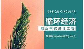 环保沙龙 | 循环经济创新工作坊