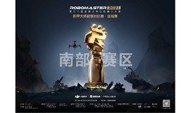 RoboMaster 2021 超级对抗赛·区域赛(南部赛区)
