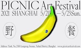 野餐艺术节PicnicArtFestival2021上海站