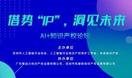"""借势""""IP"""",洞见未来——AI+知识产权论坛"""