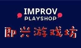 即兴游戏坊Playshop