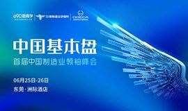 中国基本盘·首届中国制造业领袖峰会