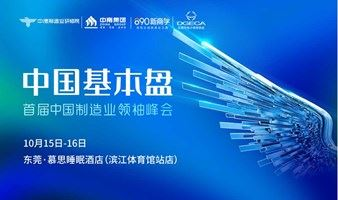 中国基本》盘·首届中国制造业领袖峰¤会