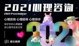 2021年爱心公益心理咨询【北京站】(放下疲惫的身心做一场舒缓的疗愈)