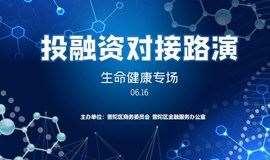 资本对接路演——生命健康专场 | 上海市互联网投资联盟第218期