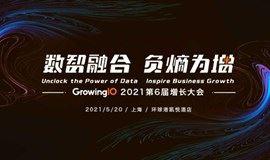 【视频直播】GrowingIO 2021 第6届 增长大会——数智融合,负熵为增