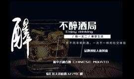 不醉酒局(CHINESE MIXATO)第三期