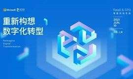 重新构想数字化转型丨零售快消专场沙龙·微软中国x云扩科技