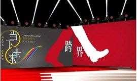 2021智能照明跨界互联产业论坛8月3日广州举办