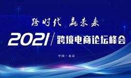 【2021.6.17】2021跨境电商论坛峰会