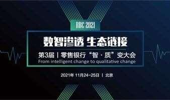 2021第三届零售银行智变大会