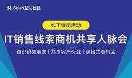 6月17日(周四)杭州软件大客户销售饭局活动