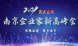 《企业家创业新高峰会》-南京站   5.0私域流量打造,企业家人脉对接,客户裂变