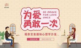 济南站【免费】为爱勇敢一次·相亲交友趣味心理学沙龙