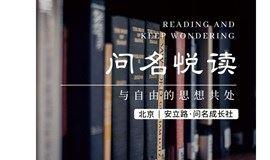 问名悦读系列读书工作坊 线下读书沙龙