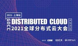 【邀请函】全球分布式云大会上海站 分布式边缘云原生数据库存储