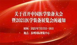 中国医学装备大会暨2021医学装备展览会