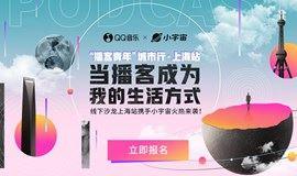 """QQ音乐""""播客青年""""城市行-上海站"""