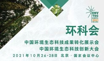 中国环境生态科技成果转化展示会