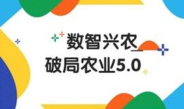数智兴农 破局农业5.0
