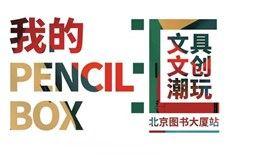 我的PENCIL BOX—文具文创潮玩荟2021—北京图书大厦站