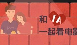 【5.15周六下午丨天津】高知圈天津单身联谊观影专场,与TA一起看电影!