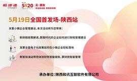 """第十一届""""520关爱小微企业""""活动陕西站"""