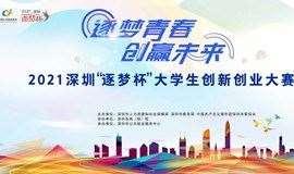 """深圳市人力资源和社会保障局关于举办2021深圳""""逐梦杯""""大学生创新创业大赛的通知"""