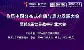 第6届世界数字矿业大会暨首届中国分布式存储与算力发展大会