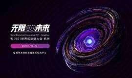 无限未来——2021世界区块链大会·杭州