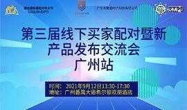 2021年第三届线下买家配对暨新产品发布交流会-广州