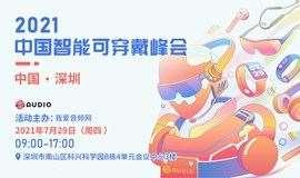2021中国智能可穿戴峰会