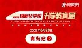 《青岛站》远播国际化学校升学教育展,免费预约~
