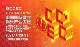 2021 ChinaJoy中国国际数字娱乐产业大会(CDEC)听课证
