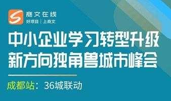 《中小企业学习转型升级-新方向独角兽城市峰会》-成都站